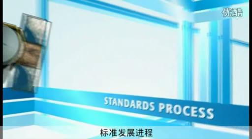IEEE标准协会 - 标准发展进程
