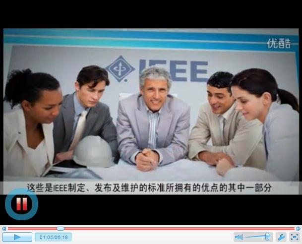 IEEE标准协会 - 标准概览