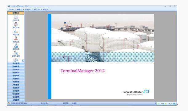 恩德斯豪斯TerminalManager 2012储运管理软件