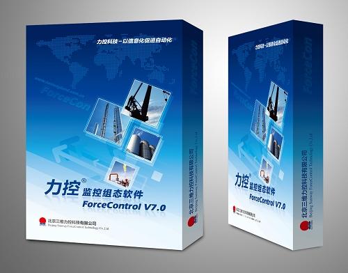 力控HMI/SCADA工业自动化组态软件ForceControl V7.0