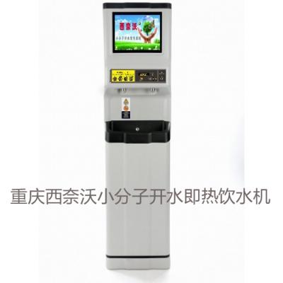 重庆西奈沃小分子开水即热饮水机