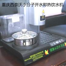 重庆西奈沃小分子开水机节能又健康