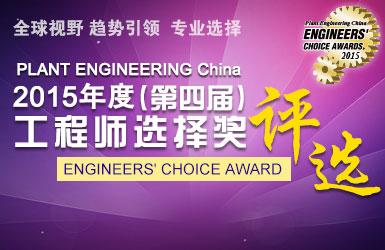 2015(第四届)PEC年度工程师选择奖评选活动开启