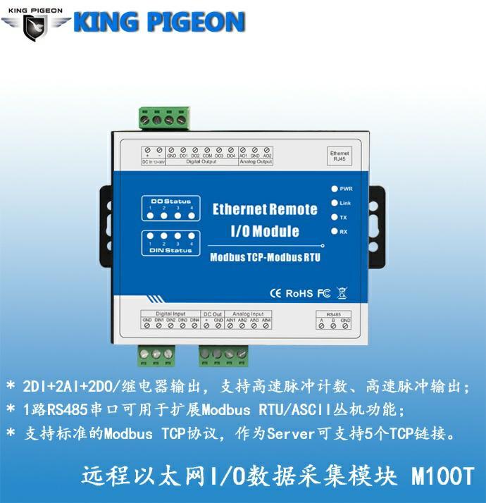 以太网数据采集模块M100T