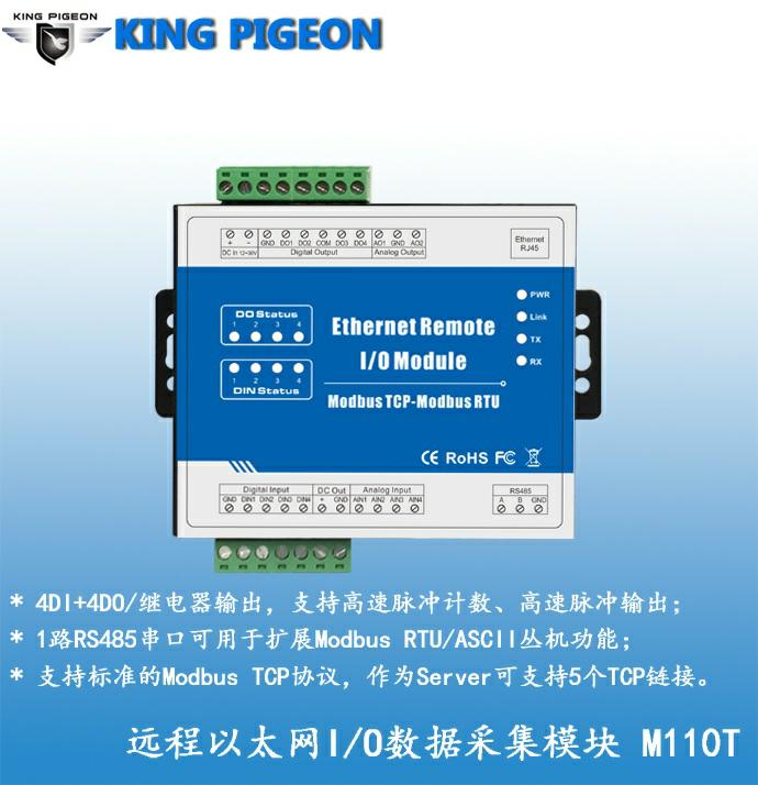 以太网数据采集模块M110T