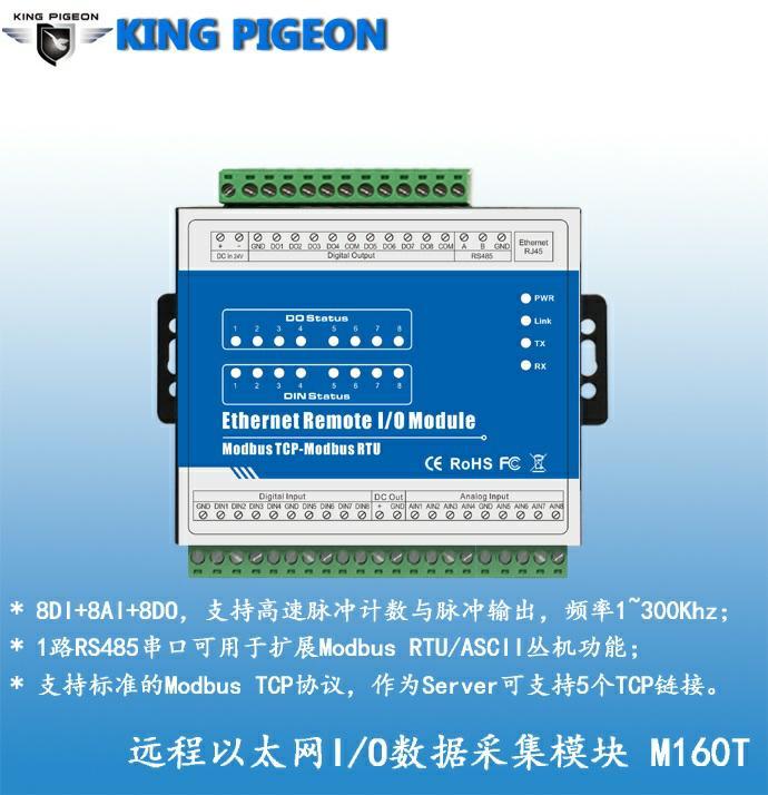 以太网数据采集模块M160T
