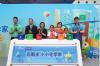 巴斯夫® 小小化学家在上海科技馆开幕,激发儿童对化学的热情
