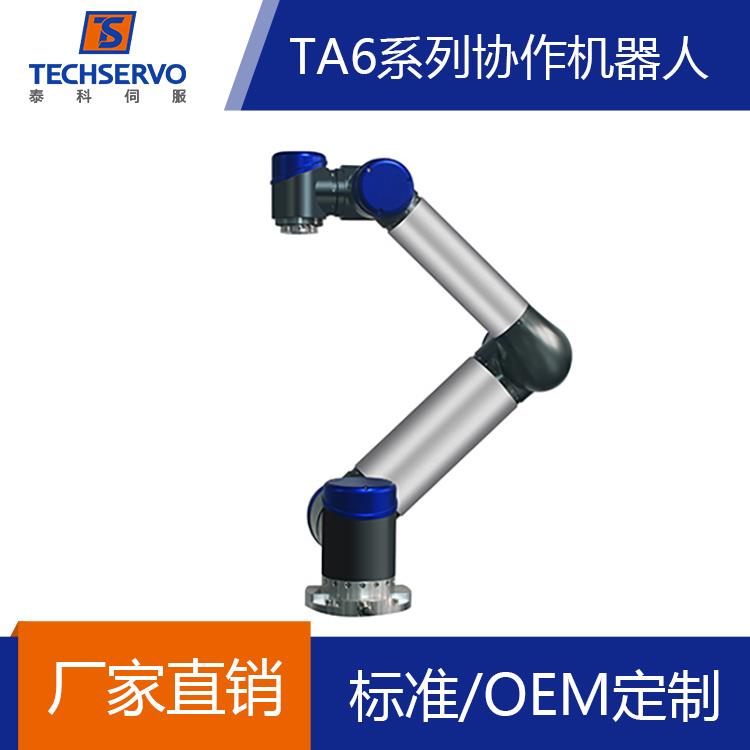 深圳泰科TA6系列协作机器人有效负载5KG 可OEM定制机械臂