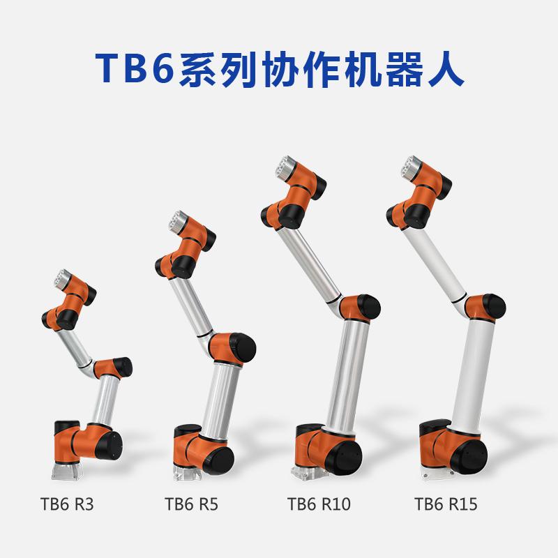 泰科六轴协作机器人 工业机械臂 机械手臂负载3-20kg 定制机器人