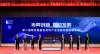 2020浦江创新论坛——第二届碳纤维复合材料产业创新发展高峰论坛在上海金山举办