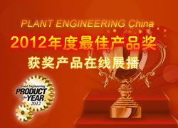 2012 PEC年度最佳产品奖获奖产品在线展播